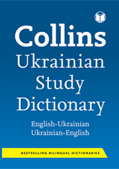 Ukrainian Study Dictionary