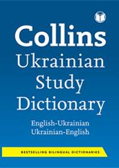 Ukrainian Study Dictionary