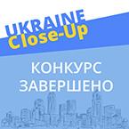 Вітаємо переможців конкурсу Ukraine Close – Up!