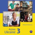 Український компонент Across Ukraine 3